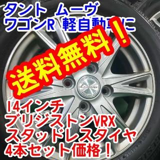 送料無料!ホットスタッフ14インチ×バリ山ブリジストンVRX155/65R14(タイヤ・ホイールセット)