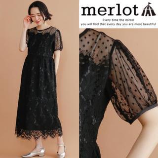 メルロー(merlot)のmerlot plus 総レース ドットチュール ビスチェ風 ドレス ワンピース(ロングドレス)