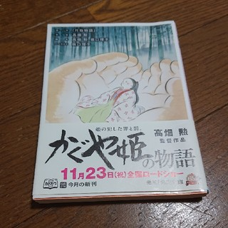 カドカワショテン(角川書店)のかぐや姫の物語 かぐや姫 (ノンフィクション/教養)