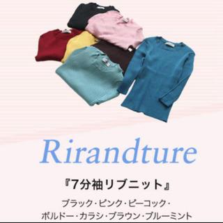 Rirandture - ノベルティー  ニット