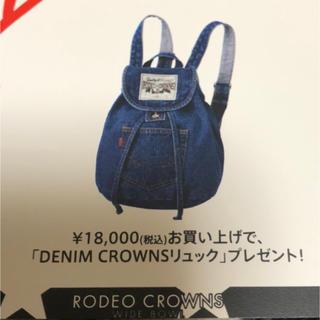 RODEO CROWNS WIDE BOWL - ロデオ★沼津限定ノベルティ/デニムクラウンズリュック