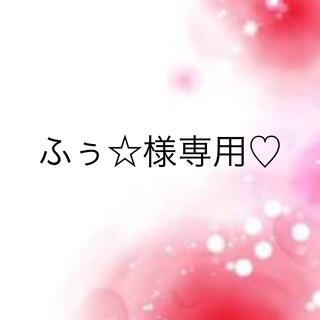 ワコール(Wacoal)のふぅ☆様専用♡(その他)