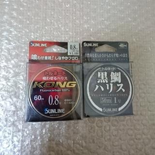 値下げ サンライン・コング 黒鯛ハリス(釣り糸/ライン)