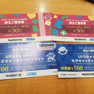SEGA - SEGAユー(*^.^*)キャッチ株主優待のチケット2000円