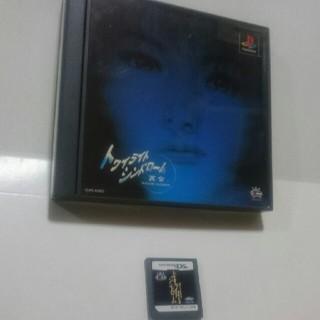 プレイステーション(PlayStation)の☆トワイライトシンドローム☆(家庭用ゲームソフト)