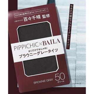 集英社 - BAYLA 11月号付録 PIPICHIC ブラウニーグレータイツ