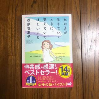 カドカワショテン(角川書店)の女の子が生きていくときに、覚えていてほしいこと(ノンフィクション/教養)