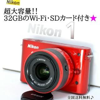 Nikon - ★Wi-Fiでスマホへ★おしゃれなレッド♪ニコン1 J1 手振れ補正レンズ