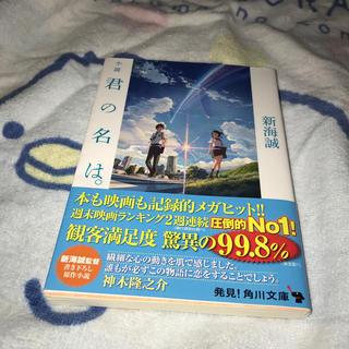 カドカワショテン(角川書店)の「小説君の名は。」、「ナミヤ雑貨店の奇蹟」2点セット(ノンフィクション/教養)