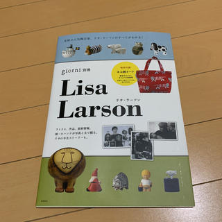 リサラーソン(Lisa Larson)のリサ・ラーソン 実用百科(趣味/スポーツ/実用)