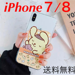 サンリオ - ラスト1個!可愛いポムポムプリンiPhoneケース iPhone7iPhone8