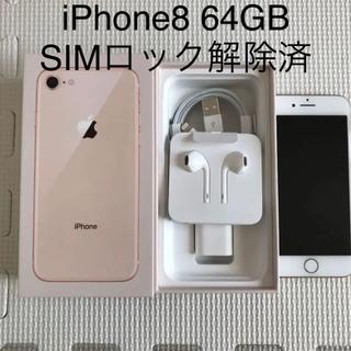 iPhone - iPhone8 64GB SIMロック解除済み