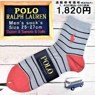 ポロラルフローレン(POLO RALPH LAUREN)のラルフローレン男子【ショート】ビックP赤モダンボーダー灰赤赤新未使用1,820円(ソックス)