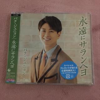 永遠にサランヘヨ (Type-B)(演歌)