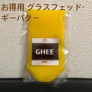 【グラスフェッド ギーバター】ギー 牧草のみで育った牛のバター 200g
