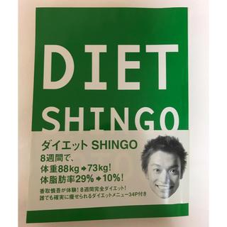 マガジンハウス - DIET SHNGO  香取慎吾