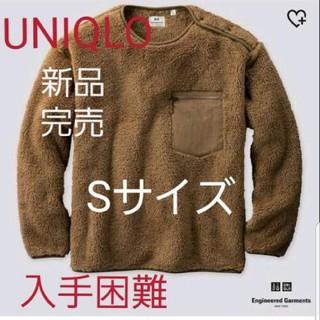 UNIQLO - 完売 UNIQLO エンジニアードガーメンツ フリース ベージュ Sサイズ