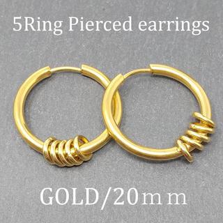 5連リング ゴールド 金色 フープピアス ステンレス リングピアス 20mm