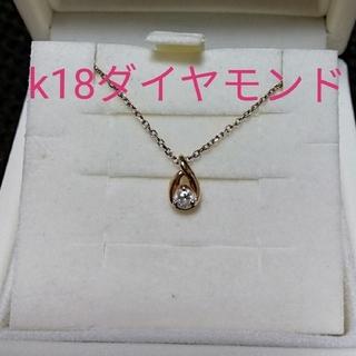 4℃ - 【本日限定☆価格】4℃k18ダイヤモンドネックレス