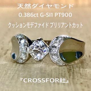 Crossfor - 天然 ダイヤ リング 0.386 G-SI1 CMBカット PT900