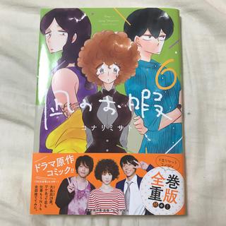 アキタショテン(秋田書店)の凪のお暇(6)(女性漫画)