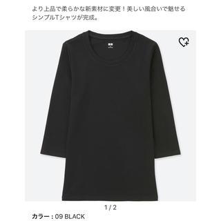 UNIQLO - 美品 UNIQLO 七分袖 カットソー  S ブラック