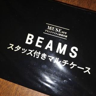 ビームス(BEAMS)のMUSE9月号付録BEAMSスタッズ付(ポーチ)