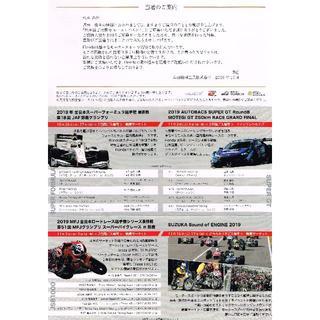 ホンダ 株主優待 レースイベント招待券