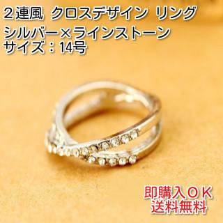 新品 シルバー×ラインストーン 14号 クロス 重ね付け 風 リング 指輪(リング(指輪))