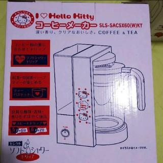 サンリオ(サンリオ)のハローキティ コーヒーメーカー(コーヒーメーカー)