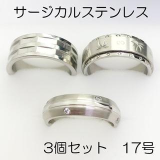 【新品】サージカルステンレスリング3個セット【ばら売り可】-ring111(リング(指輪))