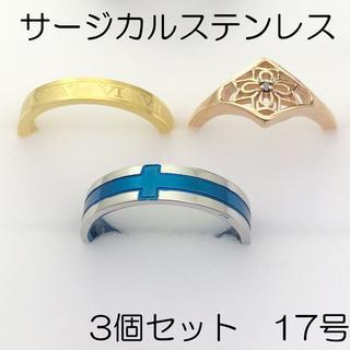 【新品】サージカルステンレスリング3個セット【ばら売り可】-ring113(リング(指輪))