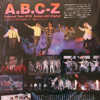 エービーシーズィー(A.B.C.-Z)のA.B.C-Z 切り抜き(音楽/芸能)