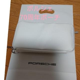 ポルシェ(Porsche)のポルシェ70周年ポーチ  未使用品です。(ノベルティグッズ)