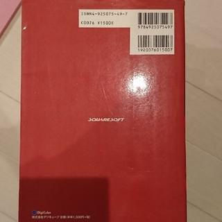 プレイステーション(PlayStation)のファイナルファンタジー8アルティマニア(アート/エンタメ)