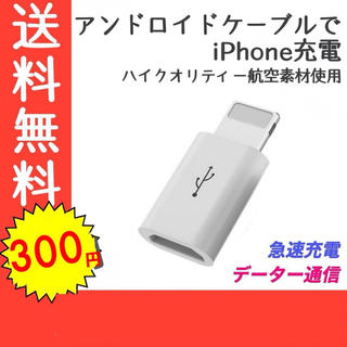 Android to iPhone 変換 アダプタ