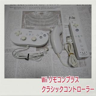 ウィー(Wii)のWiiリモコンプラス クラシックコントローラー セット(その他)
