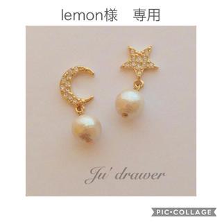 lemon様 専用ページ(イヤリング)