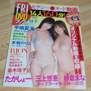 【 FRIDAY DVD ブック 】