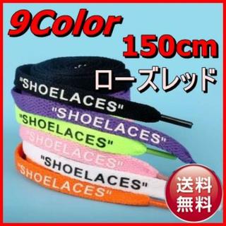 150ローズレッド 靴ひも 靴紐 シューレース Shoelaces(その他)