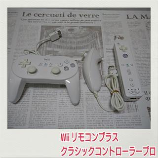 ウィー(Wii)のWiiリモコンプラス クラシックコントローラープロ セット(その他)