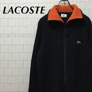 ラコステ(LACOSTE)のラコステ フルジップセーター ニット  ワンポイントロゴ(ニット/セーター)