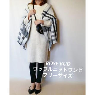 ROSE BUD - トレンド✩ROSE BUD✩ワッフルニットワンピ✩ホワイト✩フリーサイズ✩送料込