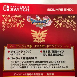ニンテンドースイッチ(Nintendo Switch)のドラゴンクエストXl S 特典(その他)