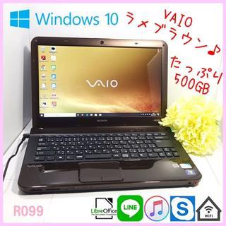 ソニー(SONY)の【人気のVAIO♪】たっぷり500GB/ノートパソコン/Windows10(ノートPC)