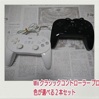 ウィー(Wii)のWiiクラシックコントローラープロ 2個セット(その他)