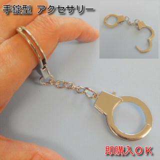 新品 手錠 形 リング アクセサリー 留め具 キーホルダー 指輪(リング(指輪))