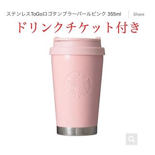 Starbucks Coffee - スターバックス タンブラー ピンク
