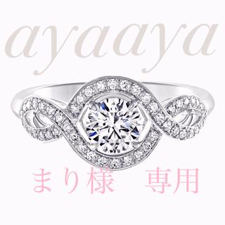 まり様 専用(リング(指輪))