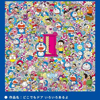 ドラえもん展 ポスター どこでもドア いろいろあるよ 村上隆コラボレーション作品